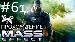 Mass Effect Проходження #61: Нодакрус (Схід / Коричневе море): База ''Екзо-Гені''