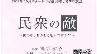 フジ月夜9時 出典:http://www.fujitv.co.jp/minshuunoteki/index.html...