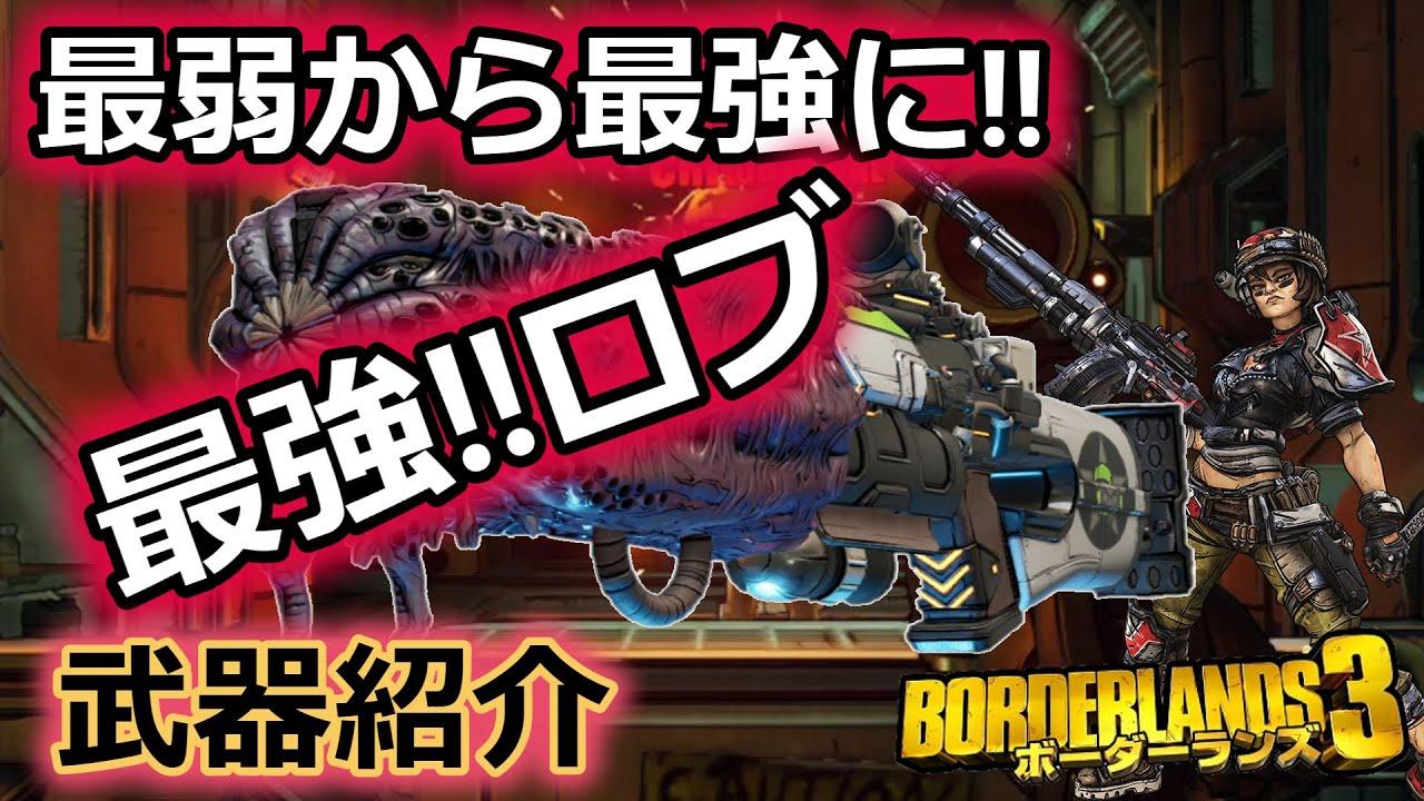 ボーダー ランズ 3 最強 武器 【ボーダーランズ3 攻略】フラックの武器何がオススメ?あとゼインって火力どう?