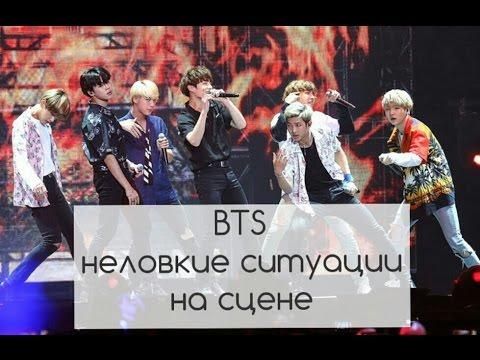 BTS- Неловкие ситуации