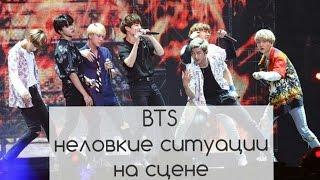 BTS- Неловкие ситуации на сцене/ BTS accident on stage