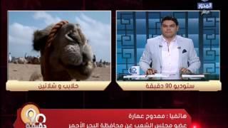 بالفيديو.. المتحدث باسم قبائل حلايب وشلاتين: نرفض الانضمام لـ«أسوان»