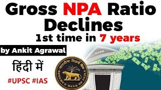 Gambar cover Gross NPA of Banks' declines for first time in 7 years, How it will benefit India financial sector?