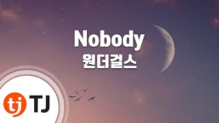 [TJ노래방] Nobody - 원더걸스(Wonder Girls) / TJ Karaoke