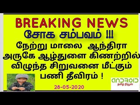 Android Tamil news #ஆழ்துளை கிணற்றுக்குள் விழுந்த 3 வயது சிறுவன்#தெலுங்கானாவில் மீட்பு பணி தீவிரம்#