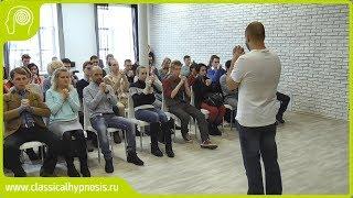 Полноценное обучение гипнозу. Сперва освоение техник уличного гипноза, после – гипнотерапии