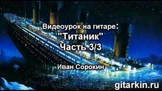 Как играть Титаник (My Heart Will Go On) на гитаре: видео-урок, табы. Часть 3/3