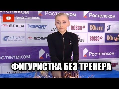 НУ И ПОЗОР! Как это НЕ У ЭТЕРИ ТУТБЕРИДЗЕ?! Софья Муравьева ОКАЗАЛАСЬ БЕЗ ТРЕНЕРА
