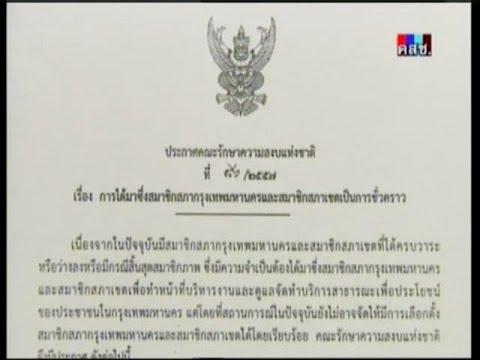ประกาศฉบับที่ 86/2557 (คสช.) เรื่อง การได้มาซึ่งสมาชิกสภากรุงเทพมหานคร