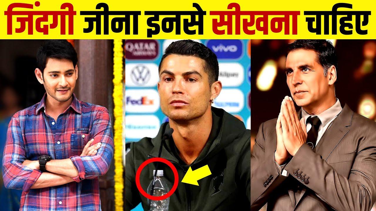 Celebrities Who Never Show Off   Mahesh Babu   Akshay Kumar   Cristiano Ronaldo   Live Hindi