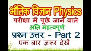 Physics Science Questions for SSC , Railway, Bank, MPPSC Explained - PART 2