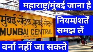 MUMBAI MAHARASHTRA NEWS LATEST UPDATES / TERMS AND CONDITIONS FOR TRAVEL TO MAHARASHTRA