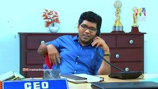 Marimayam | Ep 297 - A phone leakage story | Mazhavil Manorama thumbnail