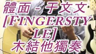 體面 - 于文文 [Fingerstyle] 木結他獨奏