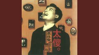 Medley - I Love You / Ni Shi Wo De Wei Yi / Kopi-O / That Afternoon Sister Passed Away / Even...