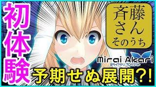 【斉藤さん】初体験!あなたと繋がりたい!!【MiraiAkariProject#006】