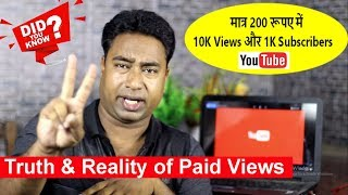The Truth & Reality Behind Paid Views & Subscribers on Youtube ! Do you Purchase ?