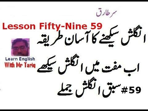 Lesson Fifty Nine Basic Common Sentences  Learn English Through Urdu