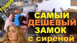 Самый дешёвый замок на тормозной диск мотоцикла c сиреной(, 2017-02-24T11:21:36.000Z)