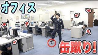 警察署のオフィスで缶蹴りしたらむず過ぎた!!!
