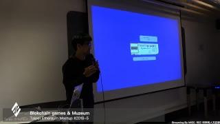 [LIVE] Blokchain games & Muzeum | Taipei Ethereum Meetup #2018-5