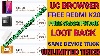 Unlimited Trick !! UC BROWSER FREE REDMI K20 MOBILE WITH PROOF !! UC BROWSER UNLIMITED REFER