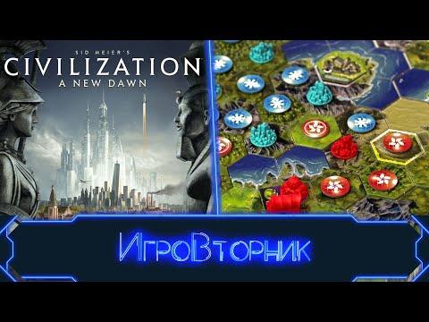 Играем в настольную игру Цивилизация Новый Рассвет