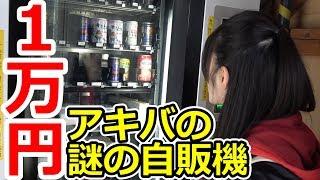 【衝撃】これ自販機に入れた奴どうかしてる・・・。秋葉原の自販機で1万円使うまで帰れません!