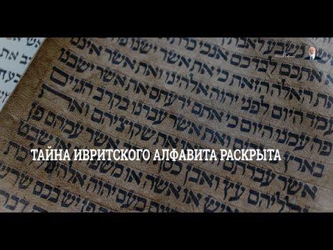 Тайна ивритского алфавита раскрыта
