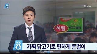 하림 그룹 계열사...…