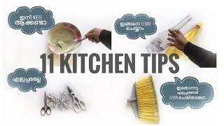 11 Kitchen Tips | അടുക്കള നുറുങ്ങുകൾ ചില പൊടികൈകൾ