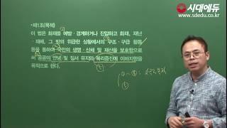 시대에듀 공무원 N 소방관계법규 기본이론 01 (문승철T)