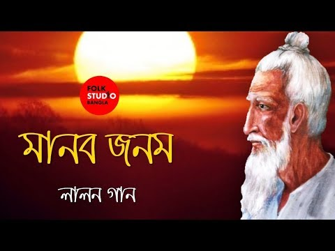 Manob Jonom ( লালনগীতি ) ft. Rayan   Lalon Song    Folk Studio Bangla 2017