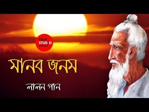 Manob Jonom - Lalon Geeti ( লালনগীতি ) Ft. Rayan | Bangla New Song | Folk Studio Bangla 2018