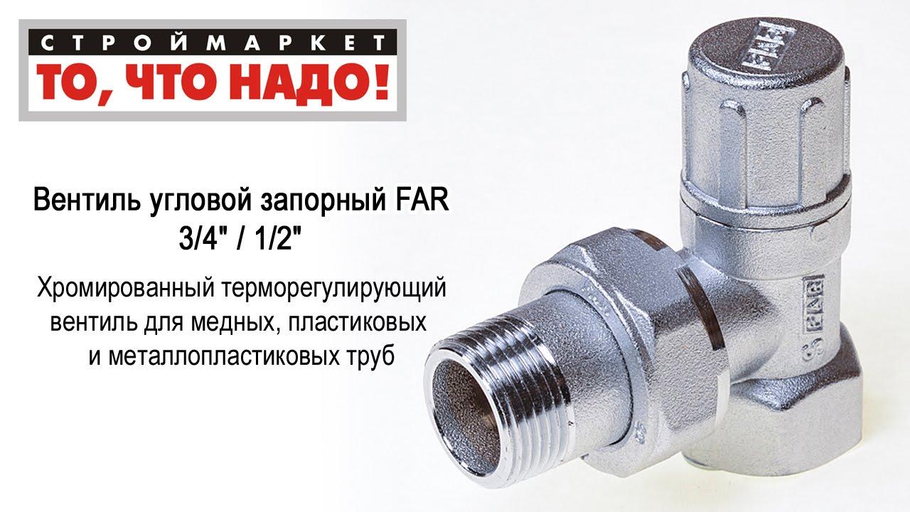 Коллекторы far разветвитель (гребенка) для пластиковых, медных и металлопластиковых труб. Применяется для разводки водоснабжения и отопления.