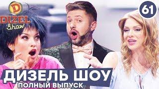 Дизель Шоу 2019 – ПОЛНЫЙ 61 ВЫПУСК | ПРИКОЛЫ - ЛУЧШЕЕ на ЮМОР ICTV