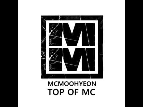 MC무현 - Top of MC (Feat. Dj대중) - YouTube