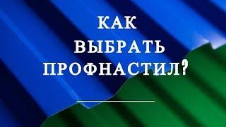 видео Профлист с10
