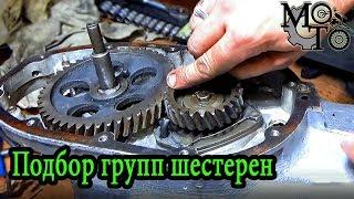 как подобрать шестерни ГРМ Урал, Днепр