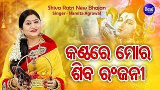 Kanthare Mora Sibaranjani - Shivratri Special Bhajan କଣ୍ଠରେ ମୋର ଶିବ | Namita Agrawal | SidharthMusic
