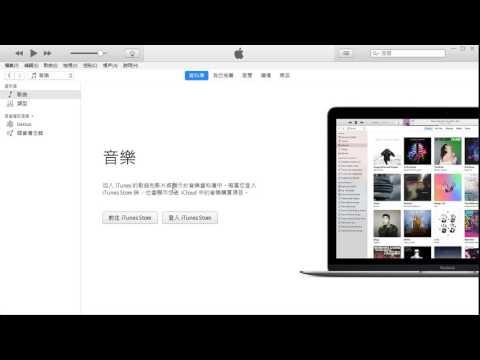 如何將MP3 利用iTunes 同步至iPhone(Windows)