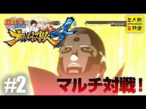 【生放送】ナルティメットストーム4 マルチ対戦!#2