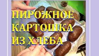 Пирожное картошка из хлеба(ВИДЕО Рецепта кондитерской шоколадной колбаски - https://www.youtube.com/watch?v=gIN-bui-7AI РЕЦЕПТ ПИРОЖНОГО КАРТОШКА ИЗ..., 2016-11-13T19:42:08.000Z)