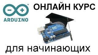 Онлайн курс Arduino для начинающих. Видео уроки Arduino новичкам.