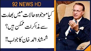 Is it possible to have dialogue with India in current situation Shamshad Khan Comments