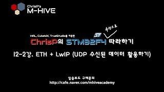 [HAL, CubeMX, TrueSTUDIO를 이용한 STM32F4 속성 강의 강좌] 12-2강. ETH + LwIP (UDP 수신된 데이터 활용하기)