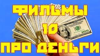 #Фильмы про деньги