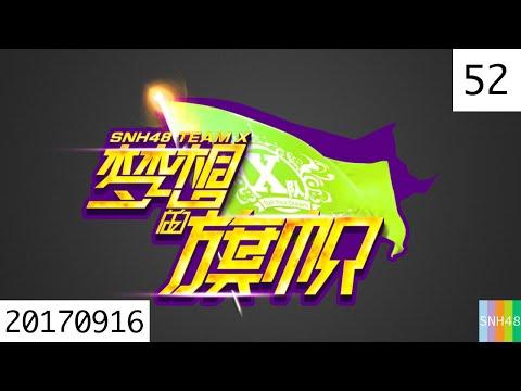 20170916 SNH48 Team X 梦想的旗帜 52 杨韫玉生日主题公演