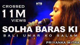 Solah Baras Ki Bali Umar Ko Salam  l Priyanka Mitra | Mayur Soni  l Ek Duje Ke Liye Lata Mangheskar