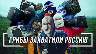 """Топ 5 пародий на """"Грибы - тает лед"""""""